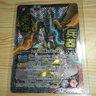 Godzilla (Mecha-King Ghidorah)