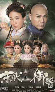 """The last healer in forbidden city"" DVD drama whole set"