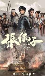 """captain of destiny "" DVD drama whole set"