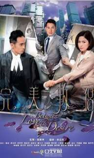 """""""Between love and desire"""" DVD drama whole set"""