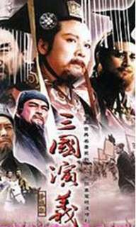 """Three kingdoms"" DVD drama whole set"