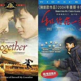 和你在一起 together china movie dvd chen kaige