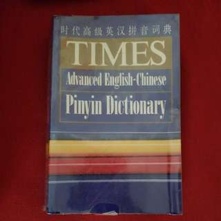 English to Chinese pinyin