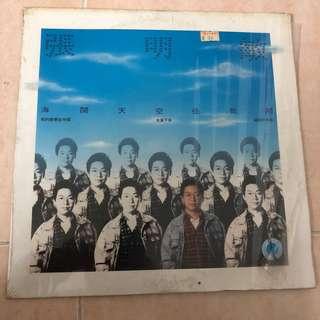 張明敏 海闊天空任我闖 黑膠唱片 黑膠唱碟