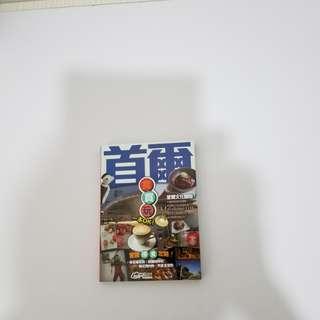 首爾旅遊書(17)年