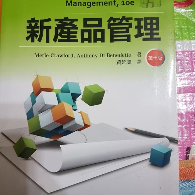新產品管理10版