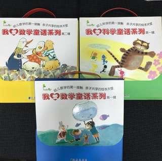 数学  科学  童话系列