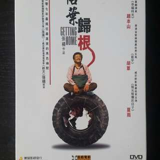 落叶归根 dvd getting home china film