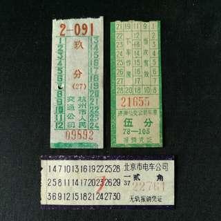 70年代中國城市公共車車票3張(包郵)