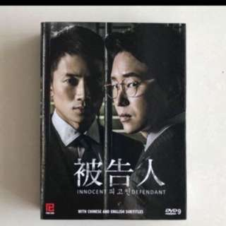 Korean drama Innocent defendant dvd