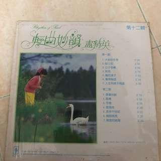 輕曲妙韻 盡精英 第十二輯 黑膠唱片 黑膠唱碟