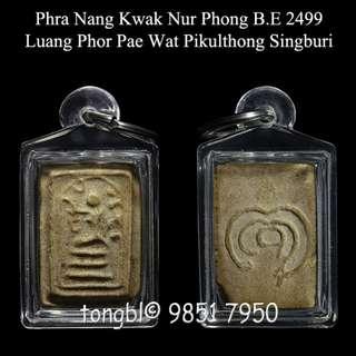 Phra Nang Kwak Nur Phong B.E 2499. Luang Phor Pae Wat Pikulthong Singburi.