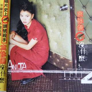 Anita Yuen its nothing EMI records 張國榮的好搭檔 袁詠儀 沒什麼 百代唱片