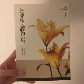 張愛玲 譯作選二