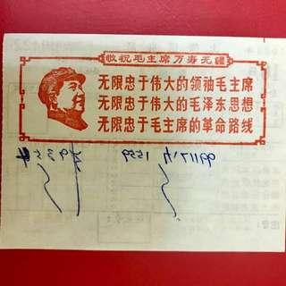 「罕有文革精品」1968年上海供電局毛主席語錄電費單。(只此一張)
