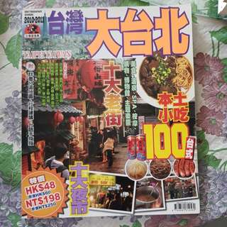 Taiwan travelling guide