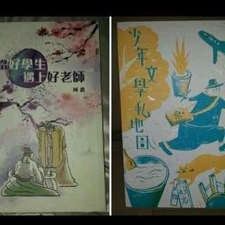 兩本青少年讀物《當好學生遇上好老師(阿濃著)》+《少年文學私地圖》95%新,香港正版