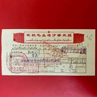 「罕有文革精品」1973年新疆中國人民銀行語錄支票。(只此一張)