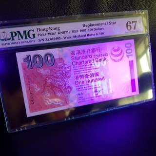 Hongkong 100 Replacement note ( Pmg 67 )