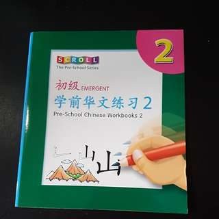 Preschool Chinese workbook