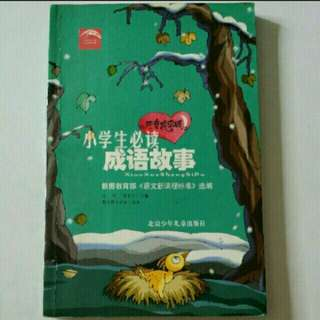 Chinese idiom book tags: 成语, chi idiom storybook, chi book