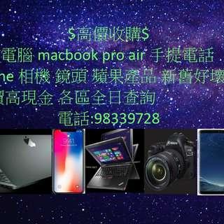 高價$現金$收購$手提電腦~macbook air pro ~axer .hp.聯想.sony.富士通任何牌子好壞都收查詢98339728