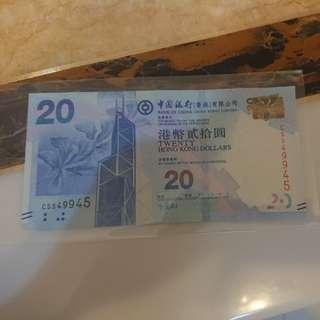 中銀2013 20蚊 雷達號