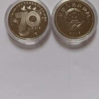 中國人民抗日战争即世界反法西斯战争70周年纪念币2个共售