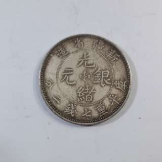 "Vintage Chinese Silver Coin ""银钱币"" #3"