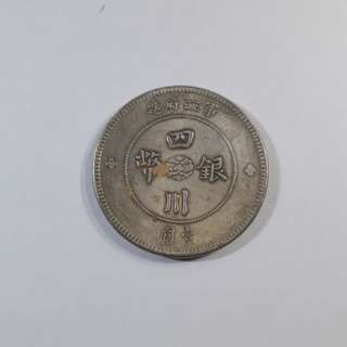 "Vintage Chinese Silver Coin ""银钱币"" #4"