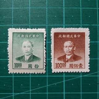 1949 中華民國 大東一版金圓郵票 新票兩枚