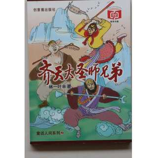 Chinese Book 齐天大圣师兄弟 (Journey to the west)