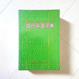 Modern Chinese Dictionary 现代华语词典