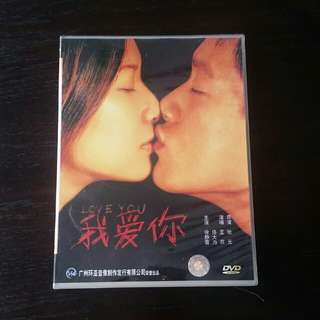我爱你 I love you chinese movie