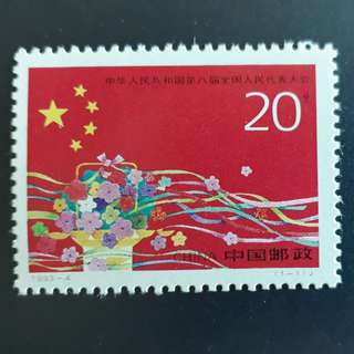 CNSTM China Stamp. 1993-03-15. 1993-4. 8th National People's Congress of PRC 中華人民共和國第八屆全國人民代表大會. Please make an offer.