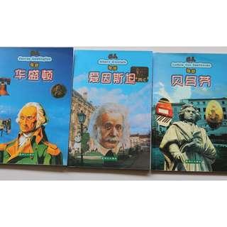 Chinese Books 世界名人故事系列