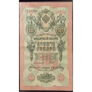 1909 年俄羅斯10 盧布 VF