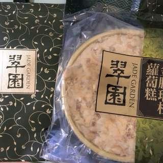 (九折優惠!!)翠園金腿瑤柱蘿蔔糕、翠園如意馬蹄糕、翠園桂花紀子棗皇糕