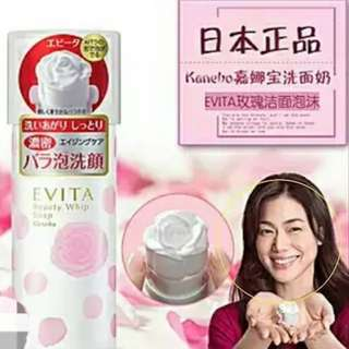 KANEBO Evita Beauty Whip Soap/Rose Facial Foam Cleanser Brand New SEALED made in Japan