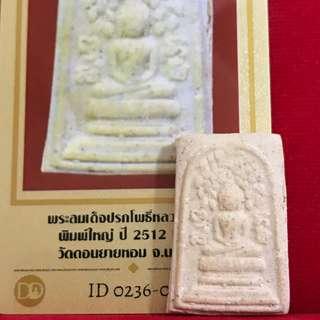 LP Ngern Somdej Prok Poh, BE 2512