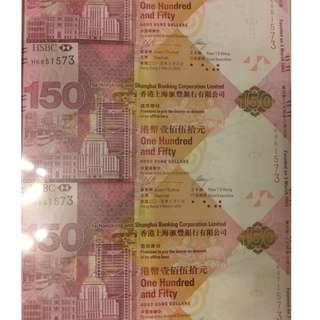 匯豐銀行150週年紀念鈔3連+3張單鈔