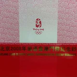北京2008年奧運澳門中國銀行紀念鈔