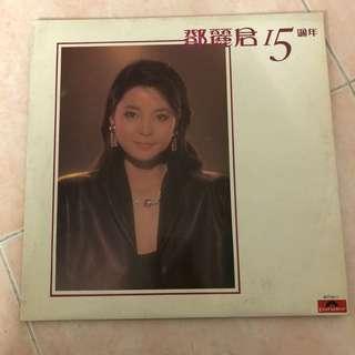 鄧麗君 15週年 黑膠唱片 黑膠唱碟