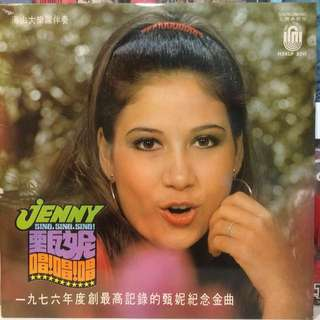 甄妮一九七六年度創最高紀錄的紀念金曲 黑膠唱片