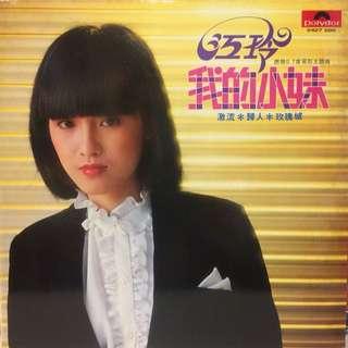 江玲 我的小妹 黑膠唱片