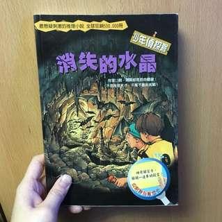 少年偵探隊-消失的水晶(懸疑推理小說)