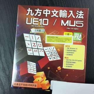 全新正版 九方中文輸入法 UE10/MU5 (免費升級至ML6/MU6) ( USB 版 Windows / Mac 系統2選1) 九方 最新版 Windows 10 等多系統)