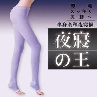 全新 瘦腿褲 壓力襪 防靜脈曲張 100%new 紫色睡眠褲 一夜變瘦