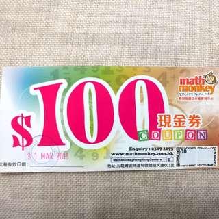 Math Monkey $100現金券