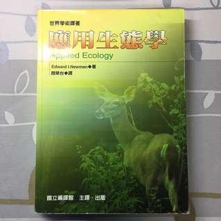 應用生態學